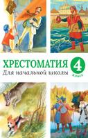 Купить Хрестоматия. 4 класс, Хрестоматии по литературе