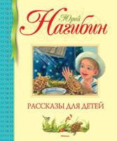 Купить Юрий Нагибин. Рассказы для детей