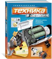Купить Техника в деталях, Космос, техника, транспорт