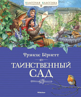 Купить Таинственный сад, Зарубежная литература для детей