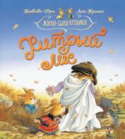 Купить Хитрый лис, Зарубежная литература для детей