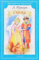 Купить А. Пушкин. Сказки, Книжные серии для школьников
