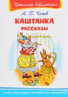 Купить Каштанка, Книжные серии для школьников