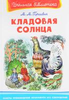 Купить Кладовая солнца, Русская проза