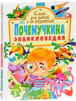 Купить Почемучкина энциклопедия. Книга для детей и их родителей, Познавательная литература обо всем