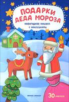 Купить Подарки Деда Мороза. Новогодняя книжка с наклейками, Книжки с наклейками