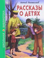 Купить Рассказы о детях