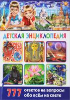Купить Детская энциклопедия. 777 ответов на вопросы обо всём на свете, Познавательная литература обо всем