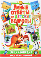 Купить Умные ответы на детские вопросы. Энциклопедия для детей и их родителей, Познавательная литература обо всем