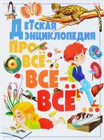 Купить Детская энциклопедия про все-все-все, Познавательная литература обо всем