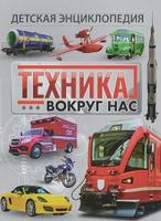 Купить Техника вокруг нас. Детская энциклопедия, Космос, техника, транспорт