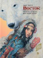 Купить Восток, Зарубежная литература для детей