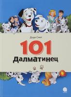 Купить 101 Далматинец, Зарубежная литература для детей