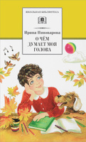 Купить О чем думает моя голова, Русская литература для детей