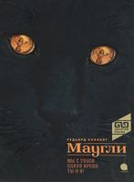 Купить Маугли, Зарубежная литература для детей
