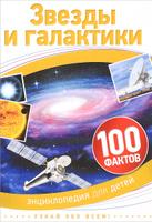 Купить Звезды и галактики, Космос, техника, транспорт