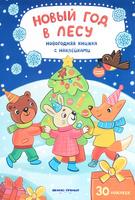 Купить Новый год в лесу. книжка с наклейками, Книжки с наклейками