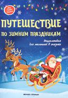 Купить Путешествие по зимним праздникам. Энциклопедия для малышей, Окружающий мир