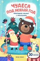Купить Чудеса под Новый год. книжка с наклейками, Книжки с наклейками