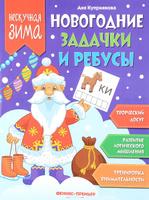 Купить Новогодние задачки и ребусы, Кроссворды, головоломки