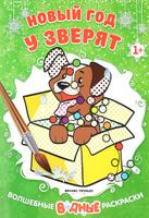 Купить Новый год у зверят. книжка-раскраска, Раскраски на любой вкус