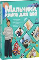 Купить Мальчики, книга для вас, Полезные советы мальчикам