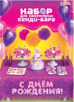 Купить Страна Карнавалия Набор для оформления праздника С днем рождения 1258352, Сервировка праздничного стола