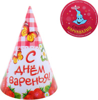 Купить Страна Карнавалия Колпак С Днем Варенья! 16 см, 6 шт 334095, Колпаки и шляпы