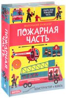 Купить Пожарная часть (книга + конструктор), Поделки, мастерилки, маски
