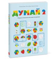 Купить Думай 2. Сборник головоломок для развития мышления, Кроссворды, головоломки