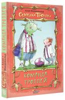 Купить Команда троллей, Зарубежная литература для детей