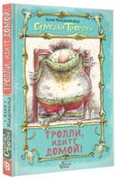Купить Тролли, идите домой!, Зарубежная литература для детей