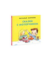 Купить Сказки с моторчиком, Первые книжки малышей