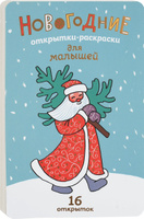 Купить Новогодние открытки-раскраски, Праздники, подарки, фокусы
