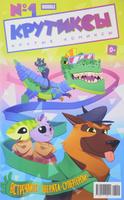 Купить Крутиксы, №1, октябрь 2017, Комиксы для детей