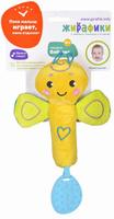 Купить Жирафики Развивающая игрушка Бабочка цвет желтый зеленый, Nantong Eurofield Art's Toys Co., Ltd, Развивающие игрушки