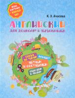 Купить Английский для дошколят и первоклашек (+ наклейки), Английский язык