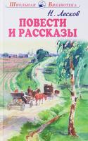 Купить Николай Лесков. Повести и рассказы, Книжные серии для школьников