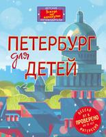 Купить Петербург для детей. От 6 до 12 лет, История России
