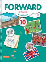 Купить Forward English 10: Workbook / Английский язык. 10 класс. Базовый уровень. Рабочая тетрадь, Федеральный перечень учебников 2017/2018