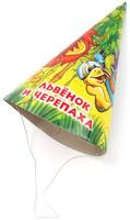 Купить Веселый праздник Набор колпаков Львенок и черепаха 6 шт, Колпаки и шляпы