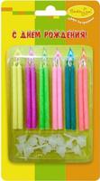 Купить Пати Бум Набор свечей для торта Цветное пламя с держателями 6 см 12 шт, Сервировка праздничного стола