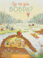 Купить Где же дом бобра?, Зарубежная литература для детей