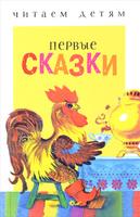 Купить Первые сказки, Первые книжки малышей