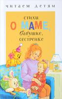 Купить Стихи о маме, бабушке, сестренке, Сборники стихов