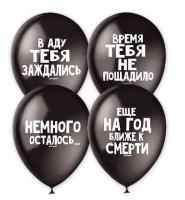 Купить Шарик воздушный Декоратор Оскорбительные шарики С Днем Рождения цвет черный 10 шт, Воздушные шарики