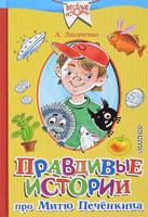 Купить Правдивые истории про Митю Печёнкина, Русская литература для детей