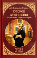 Купить Русское купечество. Гении Дела и творцы истории, Зарубежная литература для детей