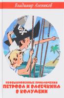 Купить Необыкновенные приключения Петрова и Васечкина в Колумбии. В поисках сокровищ, Приключения и путешествия