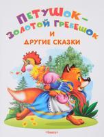 Купить Петушок-золотой гребешок и другие сказки, Все сказки мира
